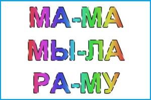 чтение по слогам для дошкольников