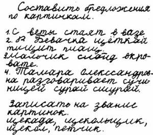 disleksiya-u-mladshih-shkolnikov-korrekciya-uprazhneniya.jpg