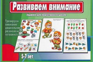 Игры на развитие внимания: для детей 6-7 лет