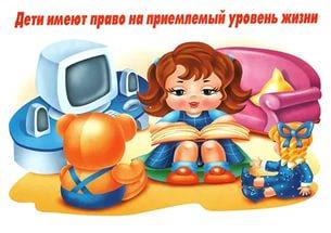 prava-rebenka-v-rossii-s-rozhdeniya-do-sovershennoletiya.jpg