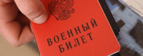otsrochka-ot-armii-po-uchebe-v-2016-godu-zakon.jpg