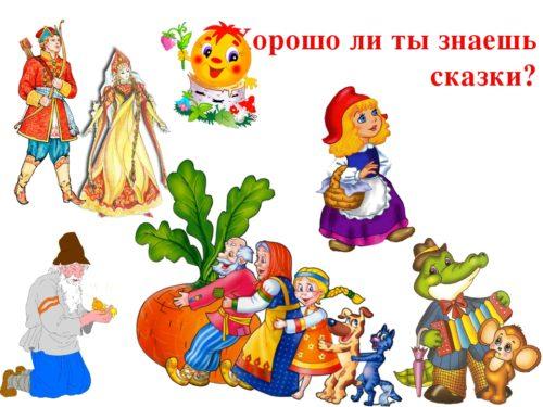 voprosy-dlya-detej-7-8-let-s-otvetami-dlya-viktoriny.jpg