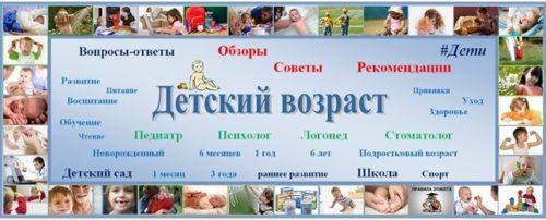 Детский возраст