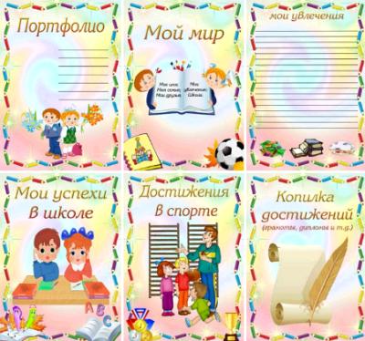 kak-oformit-portfolio-dlya-nachalnyh-klassov.jpg