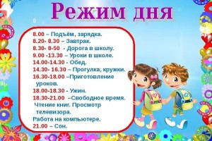 Распорядок дня школьника: образец
