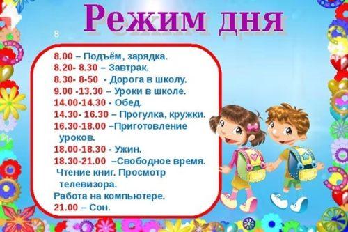 Распорядок дня школьника: образец