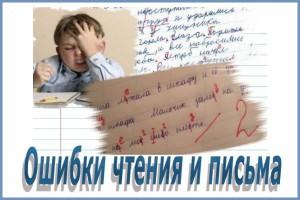 Дислексия у младших школьников: коррекция, упражнения