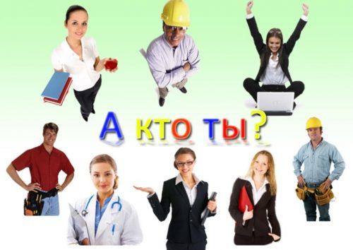 test-na-proforientaciyu-dlya-shkolnikov.jpg