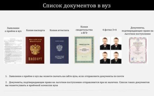 kakie-dokumenty-nuzhny-dlya-postupleniya-v-vuz.jpg