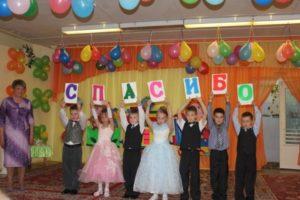 Благодарность воспитателям детского сада от родителей