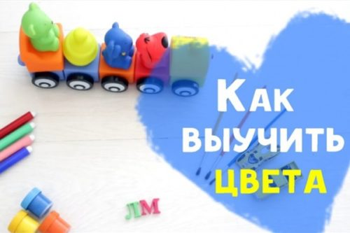 как с ребенком выучить цвета