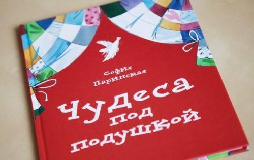 Топ лучших книг для дошкольников