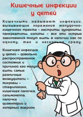 salmonellez-simptomy-i-lechenie-u-detej.jpg