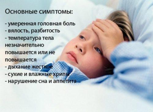 adenovirusnaya-infekciya-u-detej-simptomy-lechenie.jpg