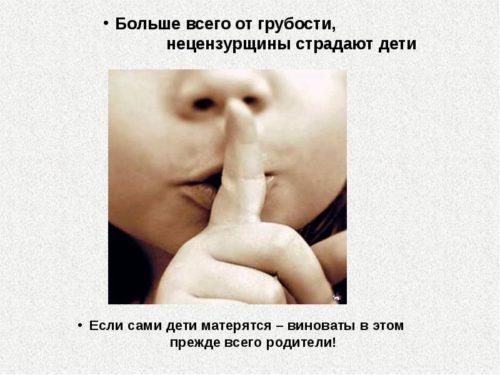 rebenok-rugaetsya-matom-chto-delat.jpg