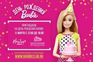 День рождения куклы Барби