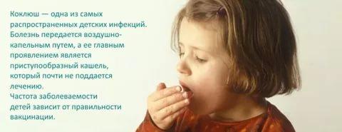 detskie-bolezni-spisok.jpg