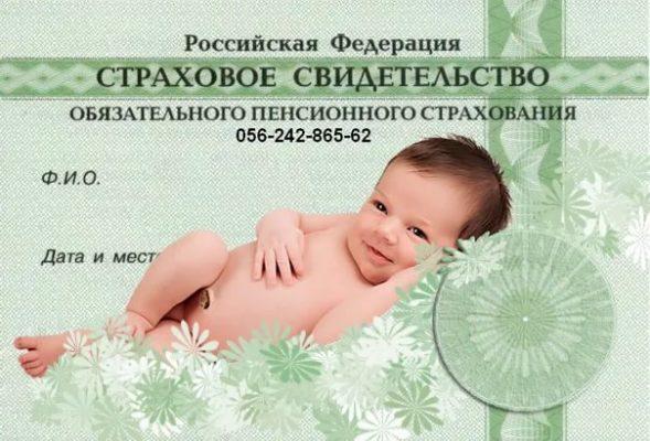 kakie-dokumenty-nuzhno-oformit-posle-rozhdeniya-rebenka.jpg