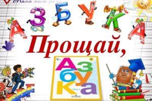 Сценарий праздника «Прощай, азбука»: 1 класс