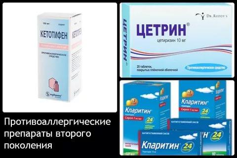 antigistaminnye-preparaty-novogo-pokoleniya.jpg