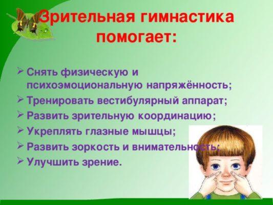 gimnastika-dlya-glaz-dlya-doshkolnikov.jpg