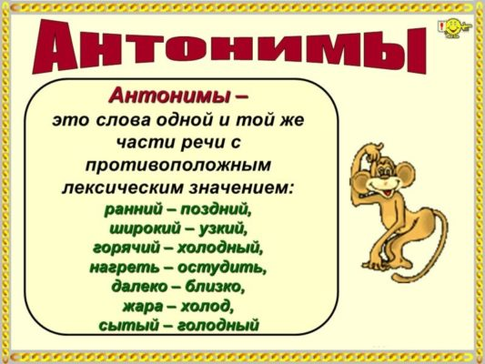 Антонимы.jpg