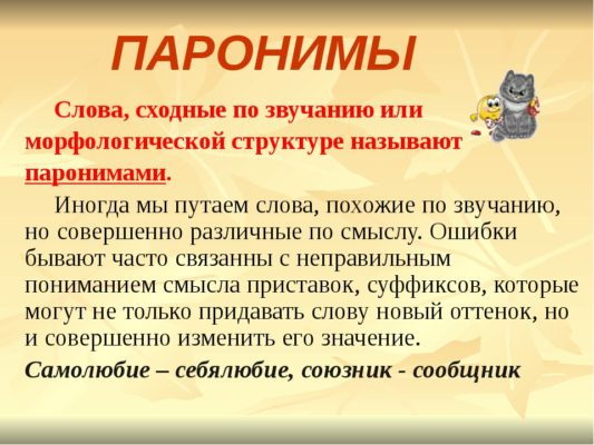 Паронимы.jpg