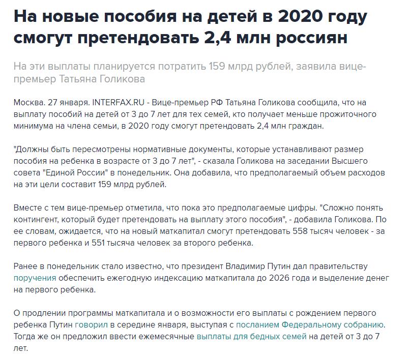 Пособие 2020