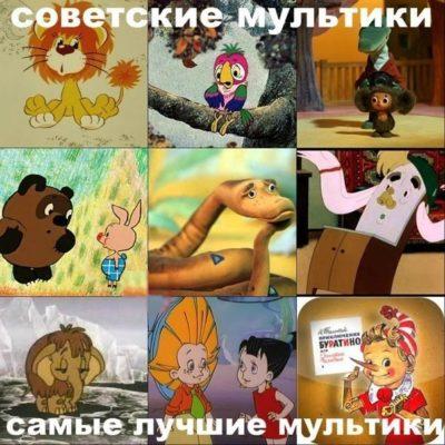 Мультфильмы советские.jpg