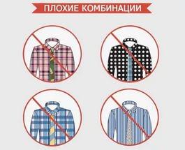 Плохое сочетание галстуков и рубашек.jpg
