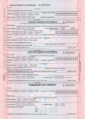 Родовой сертификат бланк.jpg