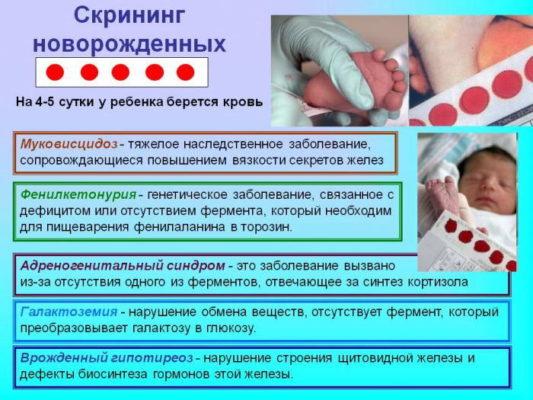 Скрининг новорожденных на наследственные заболевания.jpg