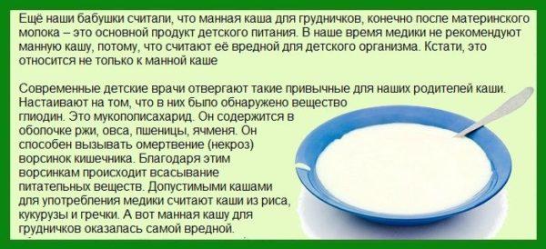 Как варить манку на молоке.jpg
