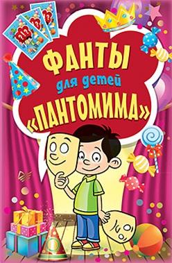 Фанты для детей «Пантомима»