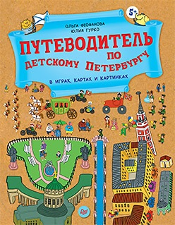 Путеводитель по детскому Петербургу в играх