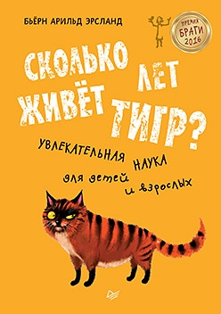 Сколько лет живёт тигр