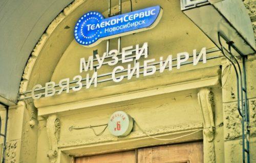 Музей связи Сибири.jpg