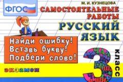 Задания по русскому языку 3 класс: для самостоятельной работы