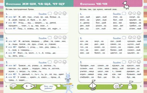 Задания по русскому языку 2 класс: для самостоятельной работы.jpg