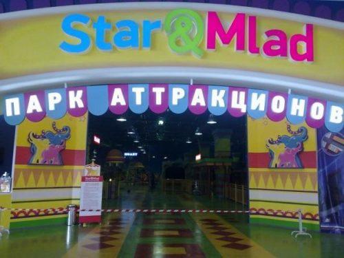 Star&Mlad. Парк развлечений в Воронеже.jpg