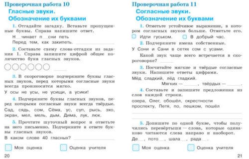 Задания по русскому языку для самостоятельной работы.jpg