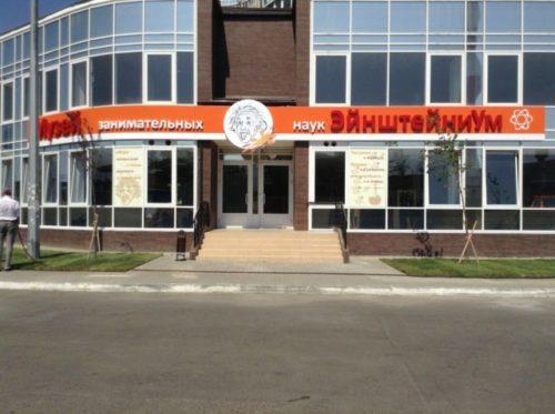 Музей «Эйнштейниум» в Воронеже.jpg