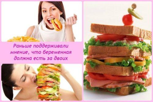 Что кушать беременным на ранних сроках.jpg