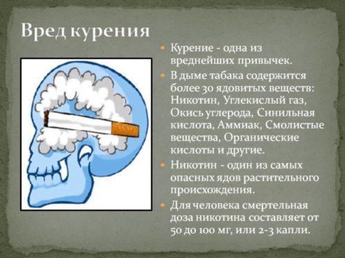 Вред курения на организм человека.jpg