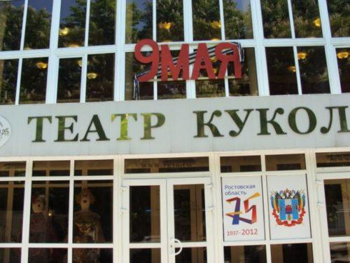 Государственный театр кукол в Ростове.jpg