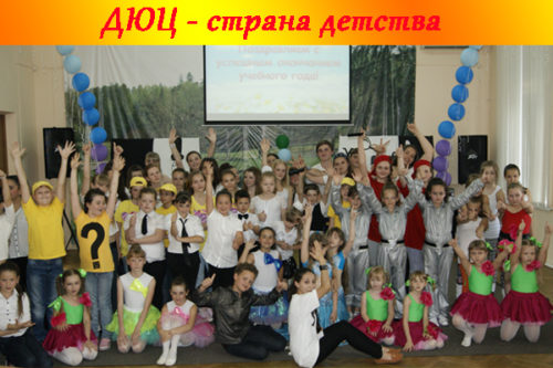 Детско-юношеский центр Краснодар.jpg
