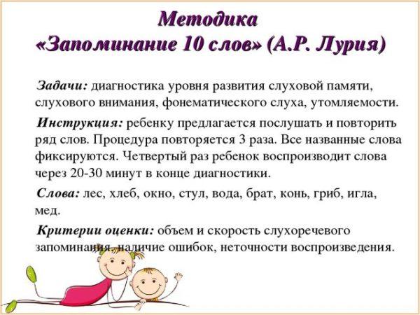 Методика «10 слов Лурия»: для дошкольников.jpg