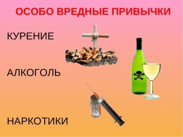 Вредные привычки и их влияние на человека.jpg