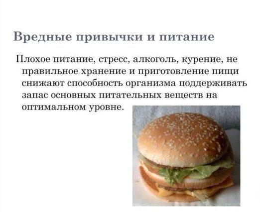 Влияние неправильного питания на организм человека.jpg