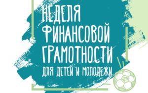 Всероссийское родительское собрание по финансовой грамотности